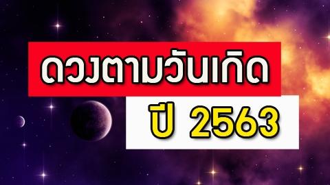 ดวงตามวันเกิด ปี 2563 คนเกิดวันไหน ดาวรุ่ง ดวงรับทรัพย์ตลอดปี มาเช็กกัน!!