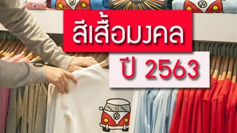 สีเสื้อมงคลปี 2563 เสื้อสีไหน ใส่แล้วถูกโฉลก โชคดี รับทรัพย์ไม่ขาดมือ