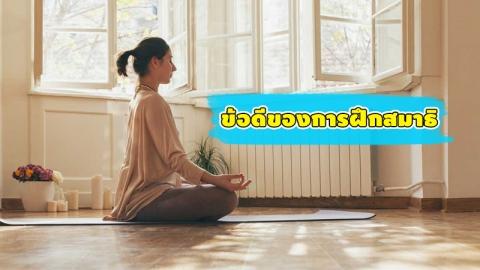 ฝึกนั่งสมาธิ ทำจิตใจให้สงบ มีประโยชน์มากมายต่อชีวิต
