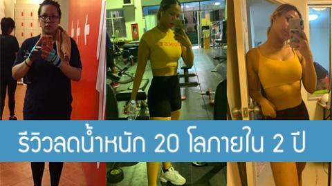 รีวิวลดน้ำหนัก 20 โลภายใน 2 ปี เปลี่ยนไปยังกับคนละคน