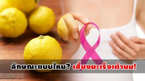 สังเกตเต้านม ลักษณะแบบไหนเป็นสัญญาณแรก ๆ ของมะเร็งเต้านม