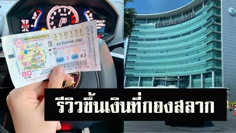สาวขับรถหรู รีวิววิธีขึ้นเงินที่กองสลาก หลักถูกลอตเตอรี่รางวัลที่สอง