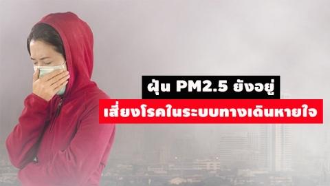 เตือนภัย! ฝุ่น PM2.5 ยังระบาด อันตรายต่อระบบทางเดินหายใจ