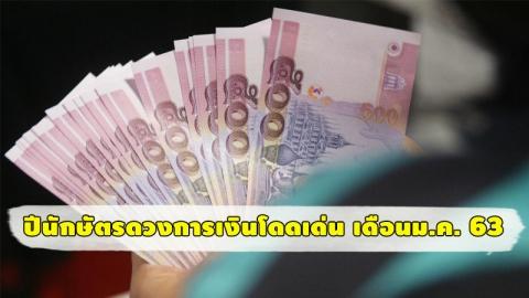 ดูดวงปีนักษัตรประจำเดือนมกราคม 2563 คนเกิดปีนักษัตรปีใดจะมีเงินเหลือเก็บ