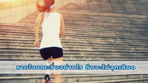 เทคนิควิ่งไม่ให้จุกท้อง พร้อมการหายใจที่ถูกวิธีขณะวิ่ง