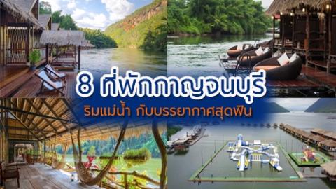 8 ที่พักกาญจนบุรี ริมแม่น้ำ กับบรรยากาศสุดฟิน