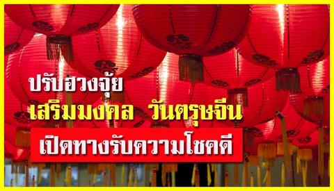 ปรับฮวงจุ้ย เสริมมงคล วันตรุษจีน เปิดทางรับความโชคดี