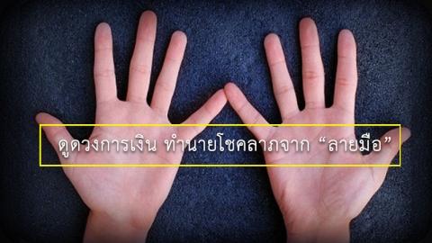 ดูลายมือเส้นอาทิตย์ของคุณเป็นแบบไหน และมีความหมายเช่นไร