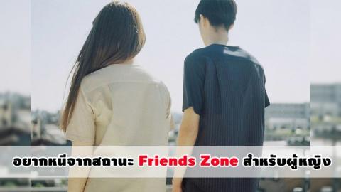 ไม่อยากมีแล้วความสัมพันธ์แบบ Friends Zone ถอยออกมายังไงดี?