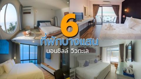 6 ที่พักบางแสน นอนชิลล์ ชมวิวทะเล