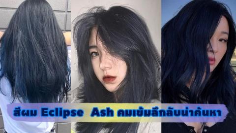 เพิ่มมิติให้เส้นผม ด้วยการทำสี Eclipse  Ash ลึกลับน่าค้นหา