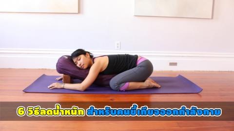 วิธีลดน้ำหนักที่เหมาะกับคนขี้เกียจออกกำลังกาย