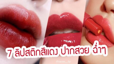 ตรุษจีนนี้ของมันต้องมี 7 ลิปสติกสีแดงปี 2020 ปากสวย ฉ่ำ ราคาไม่เกิน 400 บาท