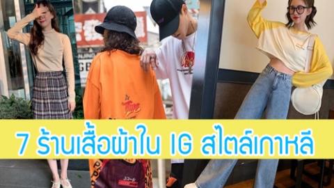 ขาช้อปต้องไม่พลาด 7 ร้านเสื้อผ้าใน IG สไตล์เกาหลี สวยๆน่ารัก ราคาไม่แพง