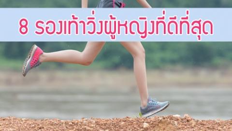 สาวเฮลธ์ตี้ต้องไม่พลาด 8 รองเท้าวิ่งผู้หญิงที่ดีที่สุดปี 2020
