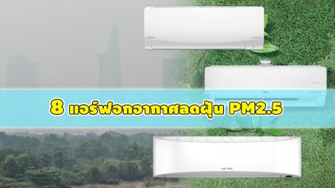 น่าสนใจ! รวมแอร์ฟอกอากาศป้องกันฝุ่น PM2.5 รุ่นไหนเด็ดมาดูกัน