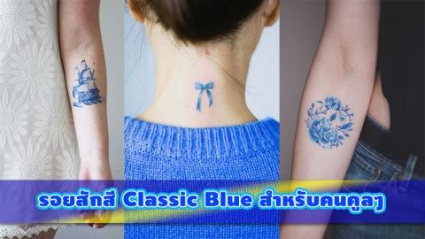 อัปเดตรอยสักสีคูลๆ Classic Blue ไว้เพิ่มลายใหม่บนตัวสุดเท่ห์