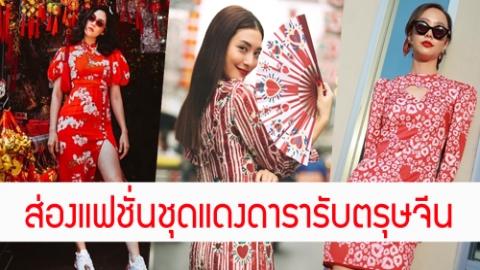 ส่องแฟชั่นชุดแดงดารา สวย แพง ปังรับตรุษจีน 2020