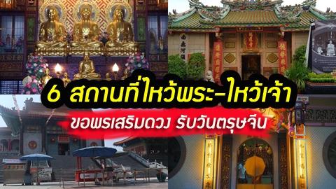 6 สถานที่ไหว้พระ-ไหว้เจ้า ขอพรเสริมดวง รับวันตรุษจีน