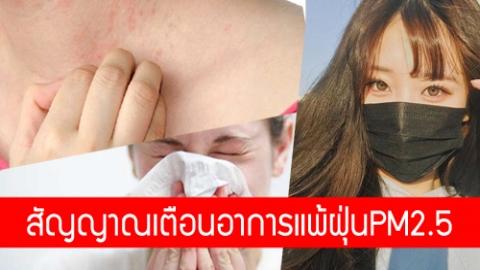 ควรรู้ไว้ สัญญาณเตือน+อาการแพ้ฝุ่นPM2.5 อันตรายที่ใกล้ตัว