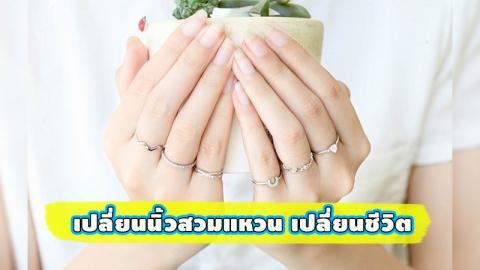 อานุภาพและพลังแห่งแหวน เปลี่ยนชีวิต เสริมดวงดี