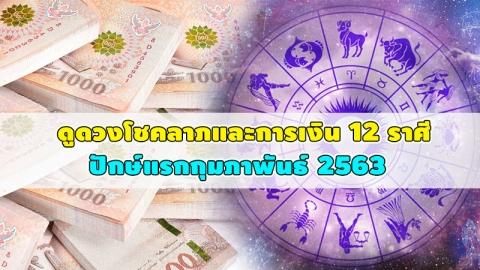 เปิดคำทำนาย ดวงการเงินและโชคลาภเดือนกุมภาพันธ์ 2563