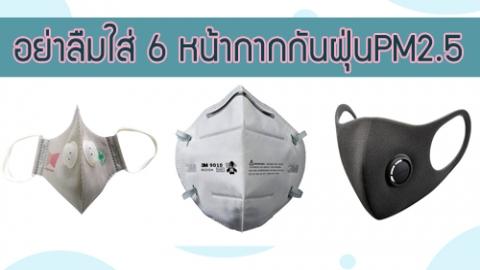 แนะนำ 6 หน้ากากกันฝุ่น PM 2.5 ราคาไม่แพงมาก