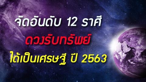 จัดอันดับ 12 ราศี ดวงรับทรัพย์ ได้เป็นเศรษฐี ปี 2563