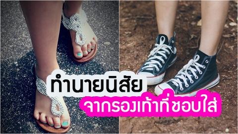 ชอบใส่รองเท้าแบบไหน บ่งบอกนิสัยความในใจของคุณได้อย่างแม่นยำ