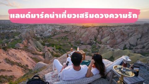 สถานที่ท่องเที่ยว ที่เหมาะกับ 12 ราศี ช่วยเสริมดวงความรัก