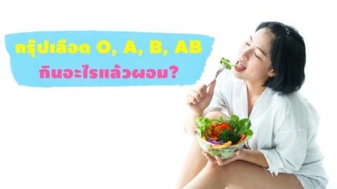 เทคนิคลดความอ้วน กินอาหารตามกรุ๊ปเลือด