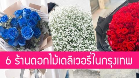 ส่งความรักผ่านดอกไม้ 6 ร้านดอกไม้เดลิเวอรี่ กรุงเทพ ดีไซน์สวยส่งเร็วทันใจ