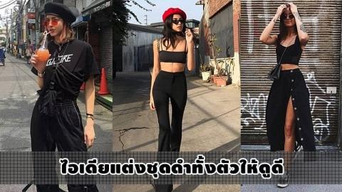 แต่งแฟชั่นชุดดำอย่างมีสไตล์ สวยหรูปนเซ็กซี่และเท่ไปพร้อมๆ กัน