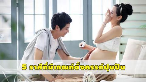 คนอยากมีบุตร เตรียมเฮ 5 ราศีมีโอกาสตั้งครรภ์สูงในช่วงต้นปีนี้
