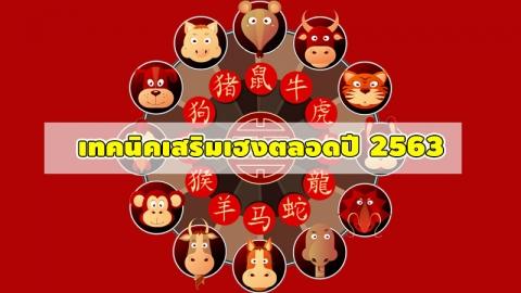เทคนิคเสริมเฮงตลอดปี 2563 ของคนทั้ง 12 ปีนักษัตร