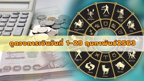 คนเกิดวันไหนจะมีโชคลาภเรื่องเงินๆทองๆ จากคนสูงวัย ในเดือนกุมภาพันธ์ 2563