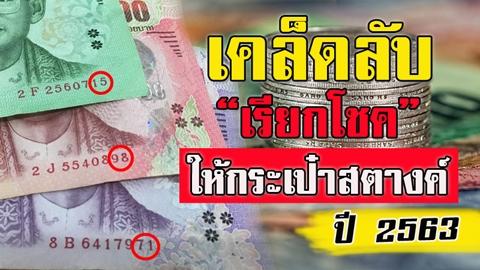 เกิดปีไหน พกแบงค์อะไร แล้วจะโชคดี เงินทองไม่ขาดมือ! เคล็ดลับเรียกโชคให้กระเป๋าสตางค์ ปี 2563