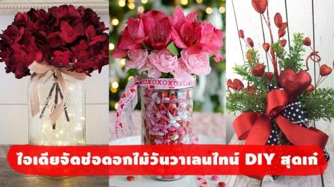 DIY จัดช่อดอกไม้แบบมุ้งมิ้งน่ารัก ถูกใจผู้ให้ประทับใจผู้รับในวันวาเลนไทน์