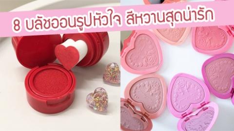 อ้อนแฟนซื้อให้ได้เลย 8 บลัชออนรูปหัวใจ สีหวานสุดน่ารัก ต้อนรับวาเลนไทน์