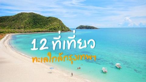 12 ที่เที่ยวทะเลใกล้กรุงเทพฯ เที่ยวได้ไม่ต้องลางาน