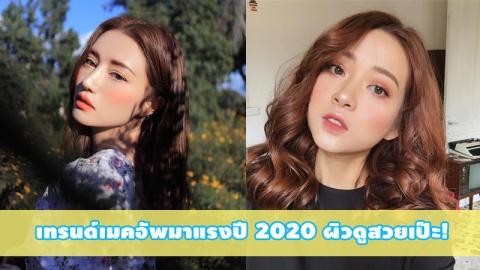 สวยเป๊ะรับปี 2020 อัปความสวยด้วยเทรนด์แต่งหน้าที่ดูดีเป็นธรรมชาติ