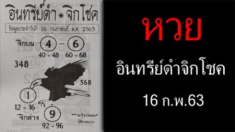 แนวทางหวยเด็ด หวยอินทรีย์ดำจิกโชค งวด 16/2/63