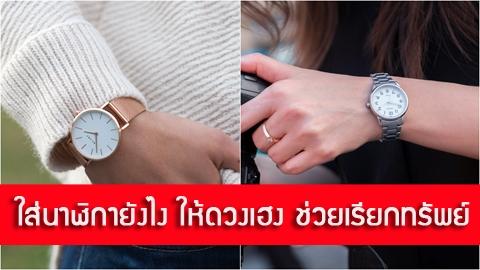 คน 12 ราศี ใส่นาฬิกายังไง ให้ดวงเฮง ช่วยเรียกทรัพย์