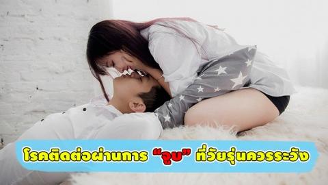 รู้ทันป้องกันได้! โรคติดต่อผ่านการจูบ ''โรคโมโนนิวคลิโอซิส''