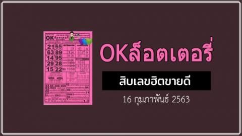 หวยซอง โอเคล็อตเตอรี่ สิบเลขฮิตขายดี งวด 16/2/63