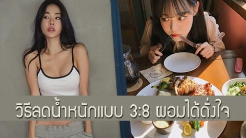 หุ่นสวยแบบไม่ต้องอดข้าว วิธีลดน้ำหนักแบบ 3:8 ผอมได้ดั่งใจ