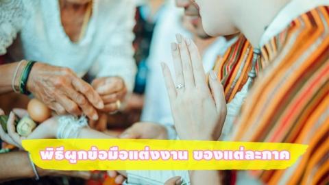 เริ่มต้นการใช้ชีวิตคู่อย่างเรียบง่าย ด้วยพิธีผูกข้อมือแต่งงาน แบบไทย ๆ