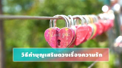 วีธีทำบุญเสริมดวงเรื่องความรัก ให้ตรงกับสภาพกรรมประจำตน