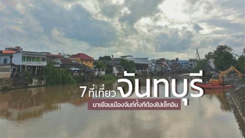 7 ที่เที่ยวจันทบุรี มาเยือนเมืองจันท์ทั้งทีต้องไปเช็กอิน