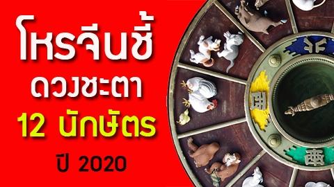 เปิดคำทำนาย โหรจีนชี้ ดวงชะตาของคนทั้ง 12 นักษัตร ตลอดปี 2020